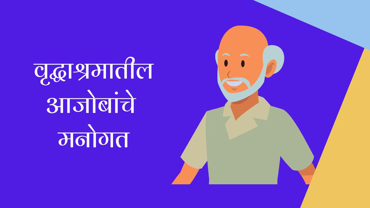 वृद्धाश्रमातील आजोबांचे मनोगत मराठी निबंध   Autobiography of Grandfather Essay in Marathi