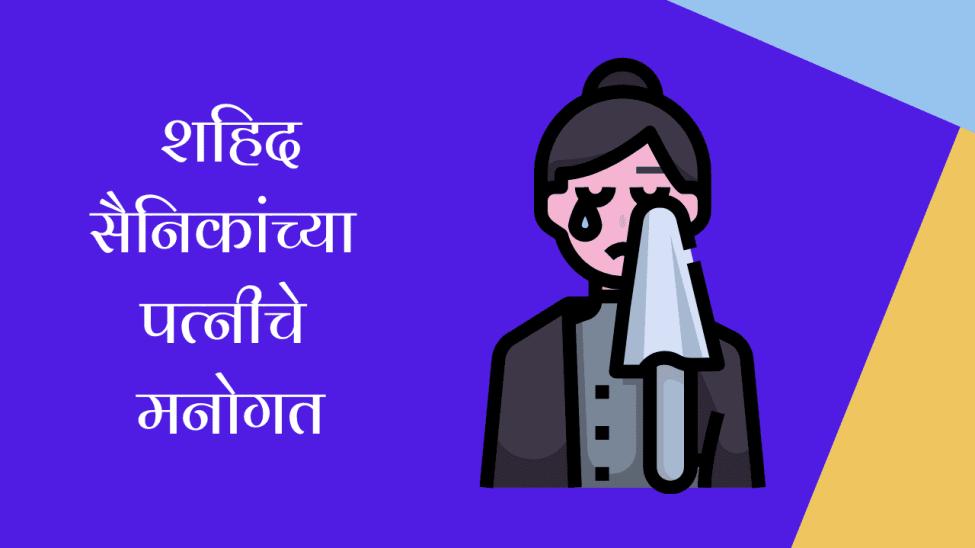 शहिद सैनिकांच्या पत्नीचे मनोगत मराठी निबंध   Autobiography of Martyred Soldier's Wife Essay in Marathi