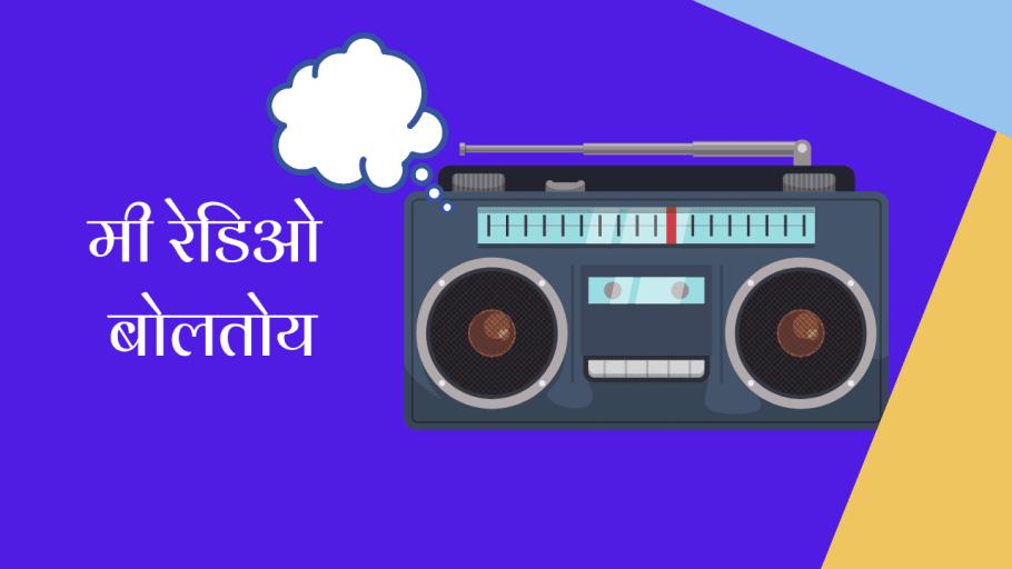 मी रेडिओ बोलतोय मराठी निबंध Autobiography of Radio Essay in Marathi