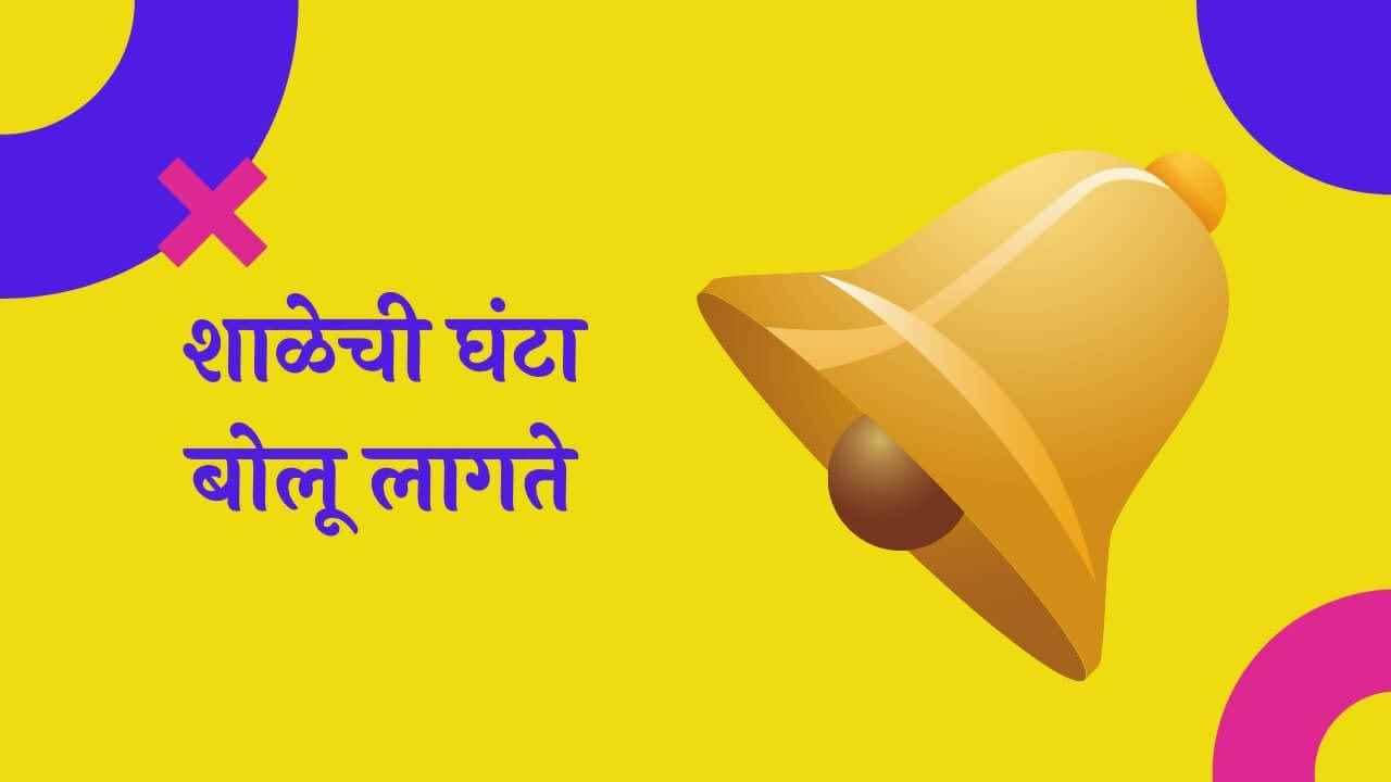 शाळेची घंटा बोलू लागते मराठी निबंध Autobiography of School Bell Essay in Marathi