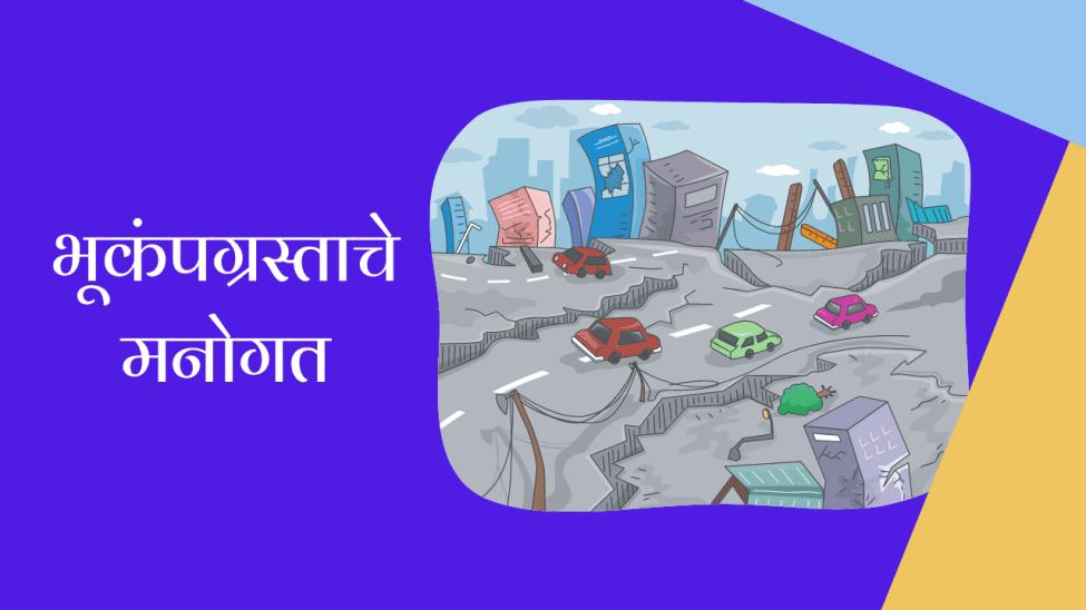 भूकंपग्रस्ताचे मनोगत मराठी निबंध | Autobiography of Earthquake Victim Essay in Marathi