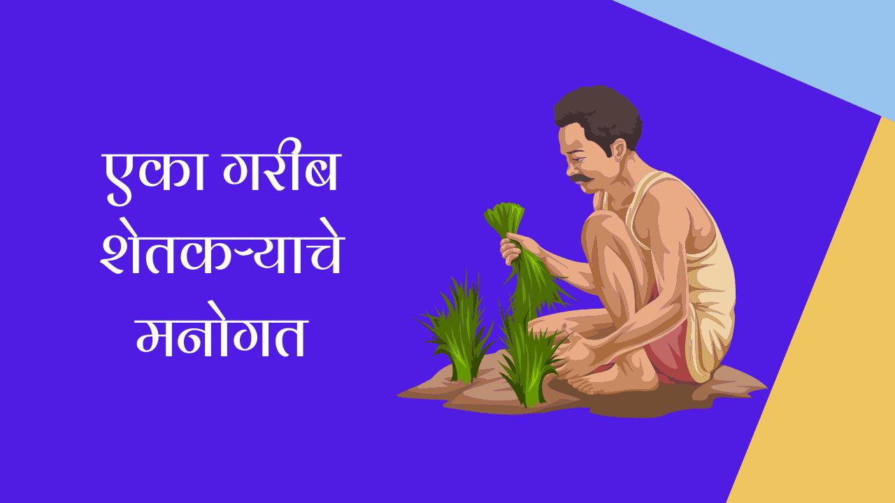 एका गरीब शेतकऱ्याचे मनोगत मराठी निबंध | Autobiography of Farmer Essay in Marathi