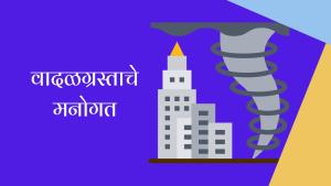 वादळग्रस्ताचे मनोगत मराठी निबंध | Autobiography of Wind Storm Victim Essay in Marathi
