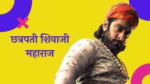 छत्रपती शिवाजी महाराज मराठी निबंध Chhatrapati Shivaji Maharaj Essay in Marathi