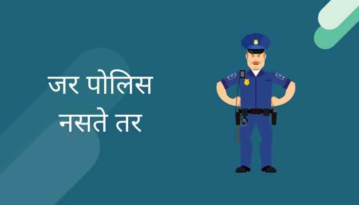 जर पोलिस नसते तर मराठी निबंध Jar Police Nasate Tar Marathi Essay