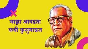 माझा आवडता कवी कुसुमाग्रज मराठी निबंध My Favourite Poet Kusumagraj Essay in Marathi