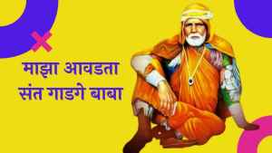 माझा आवडता संत गाडगे बाबा मराठी निबंध My Favourite Saint Gadge Baba Essay in Marathi