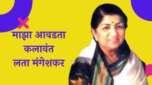 माझा आवडता कलावंत लता मंगेशकर मराठी निबंध My Favourite Singer Lata Mangeshkar Essay in Marathi