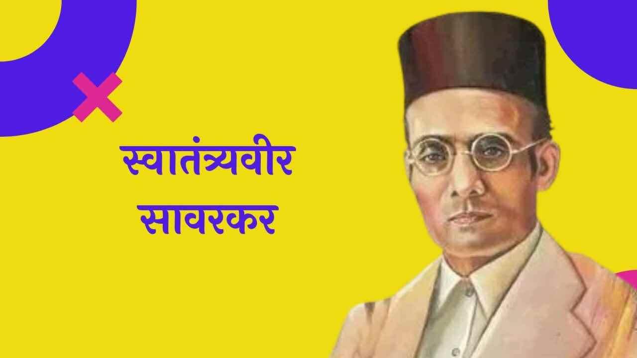 स्वातंत्र्यवीर विनायक दामोदर सावरकर मराठी निबंध Swatantryaveer Savarkar Essay in Marathi