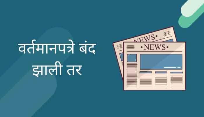 वर्तमानपत्रे बंद झाली तर मराठी निबंध Vartaman Patra Band Zali Tar Marathi Essay