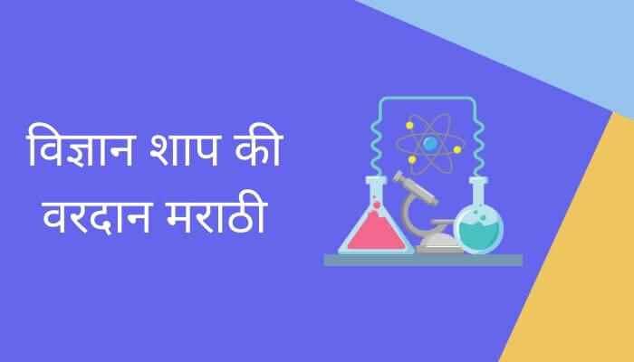 विज्ञान शाप की वरदान मराठी निबंध Vidnyan Shap Ki Vardan Marathi Essay
