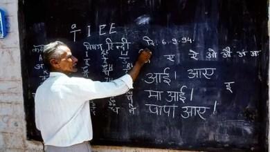 Photo of माझे आवडते शिक्षक मराठी निबंध  My Favorite Teacher Essay In Marathi