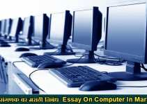 संगणक वर मराठी निबंध  Essay On Computer In Marathi