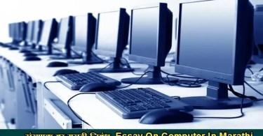 Essay On Computer In Marathi
