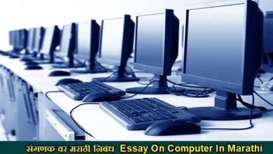 Photo of संगणक वर मराठी निबंध  Essay On Computer In Marathi