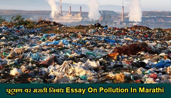 Essay On Pollution In Marathi