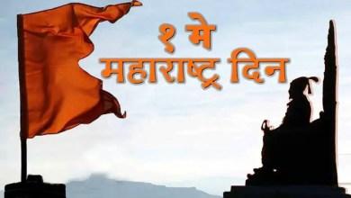 Photo of महाराष्ट्र दिन का साजरा केला जातो ? Maharashtra Din In Marathi