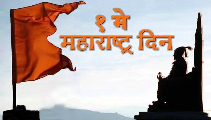 Maharashtra Din In Marathi