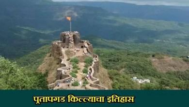Photo of प्रतापगड किल्ल्याचा इतिहास Pratapgad Fort History In Hindi