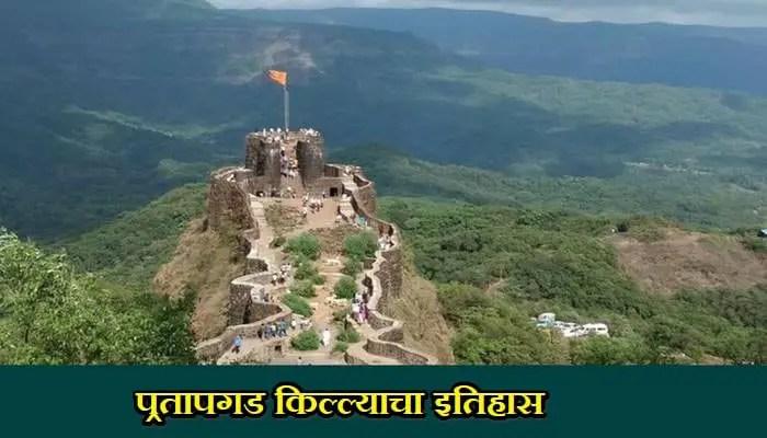Pratapgad Fort History In Hindi