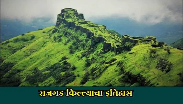 Rajgad Fort History In Marathi