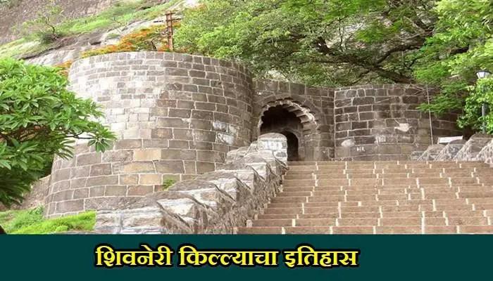 Shivneri Fort History In Marathi