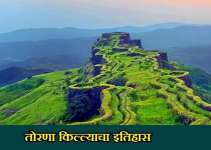 तोरणा किल्ल्याचा इतिहास Torna Fort History In Marathi