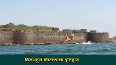 Photo of विजयदुर्ग किल्ल्याचा इतिहास Vijaydurg Fort History In Marathi