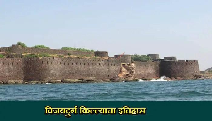 Vijaydurg Fort History In MarathiVijaydurg Fort History In Marathi