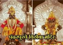 पंढरपूरच्या विठोबा मंदिराची माहिती Vithoba Temple Information In Marathi