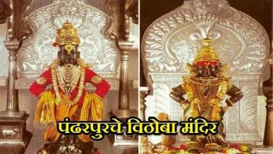 Photo of पंढरपूरच्या विठोबा मंदिराची माहिती Vithoba Temple Information In Marathi