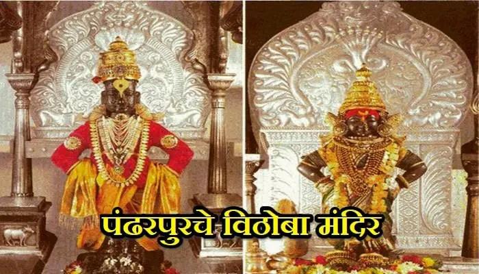 Vithoba Temple Information In Marathi