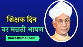 Teachers Day Speech In Marathi