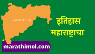 History Of Maharashtra In Marathi