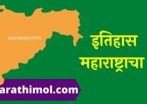 महाराष्ट्र राज्याचा इतिहास History Of Maharashtra In Marathi