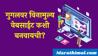 How To Start Free Website In Marathi
