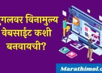 गुगलवर विनामुल्य वेबसाईट कशी बनवायची? How To Start Free Website In Marathi