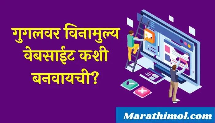 How To Start Free Website In Marathi