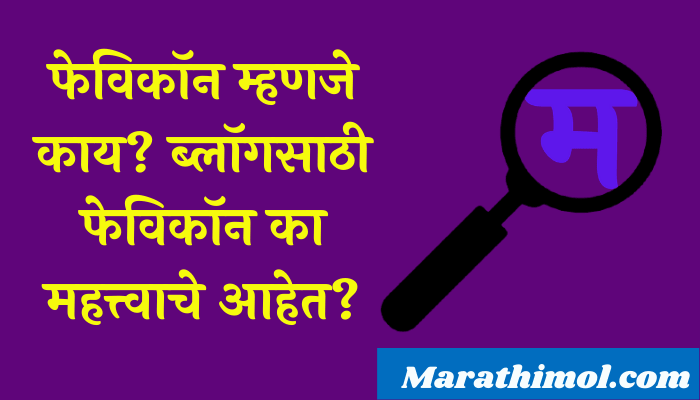 What Is Favicon In Marathi