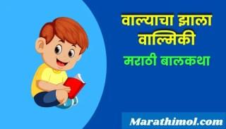 Valyacha Jhala Valmiki Story In Marathi