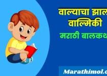 वाल्याचा झाला वाल्मिकी – मराठी बोधकथा Valyacha Jhala Valmiki Story In Marathi