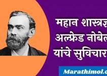 महान शास्त्रज्ञ अल्फ्रेड नोबेल यांचे सुविचार Alfred Nobel Quotes in Marathi