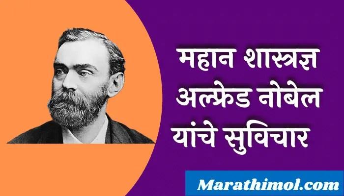 Alfred Nobel Quotes in Marathi