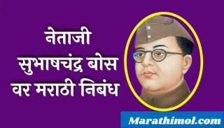Essay on Subhas Chandra Bose In Marathi