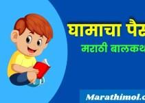 घामाचा पैसा- मराठी बालकथा Ghamacha Paisa Story In Marathi