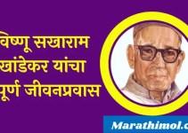 विष्णू सखाराम खांडेकर यांचा संपूर्ण जीवनप्रवास Vishnu Sakharam Khandekar Information In Marathi