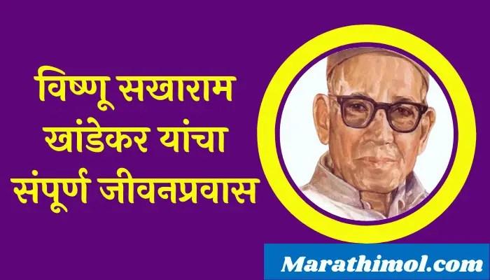 Vishnu Sakharam Khandekar Information In Marathi