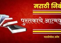 पुस्तकाचे आत्मवृत्त वर मराठी निबंध Pustakache Atmavrutta Nibandh In Marathi