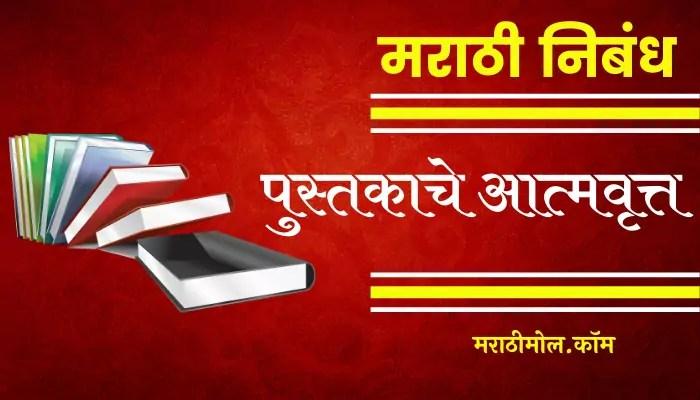 Pustakache Atmavrutta Nibandh In Marathi