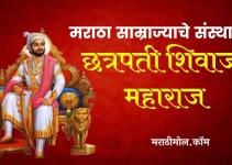 छत्रपती शिवाजी महाराज Shivaji Maharaj Information In Marathi